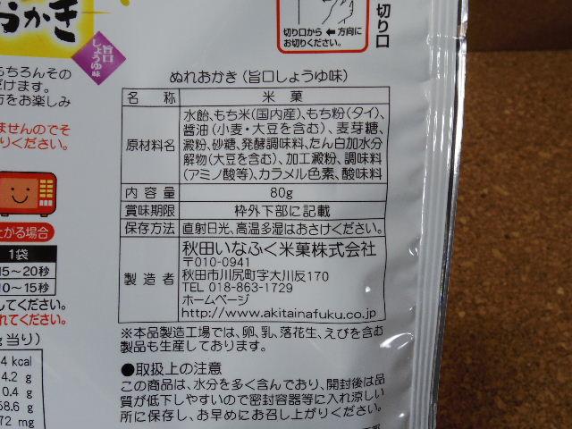 秋田いなふく米菓ぬれおかき05
