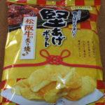 今回のおやつ:カルビーの「堅あげポテト 松坂牛の炙り焼き味」を食べる!