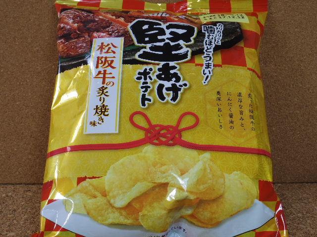 堅あげポテト松坂牛の炙り焼き1