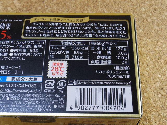 チョコレート効果カカオ957