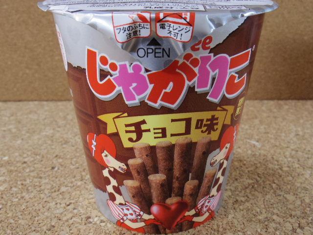 じゃがりこチョコ味1