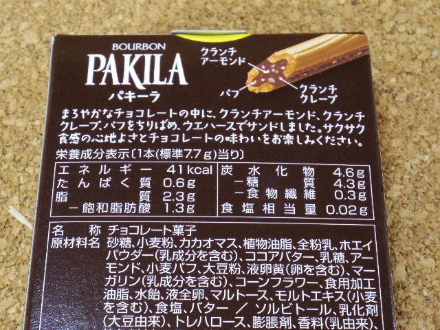 パキーラ7