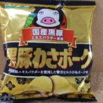 今回のおやつ:山芳製菓の「黒豚わさポーク」を食べる!