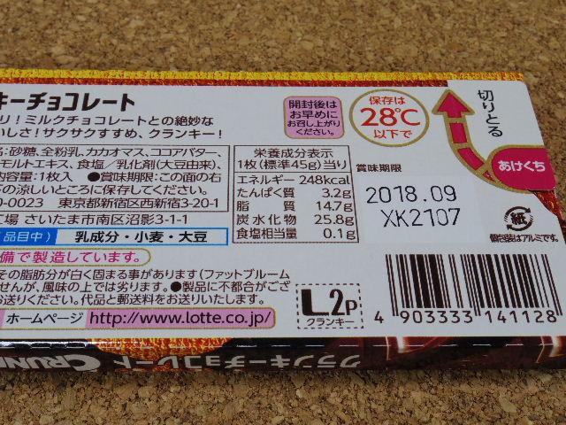 クランキーチョコレート7