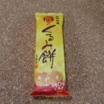 今回のおやつ:天狗堂の「函館銘菓 匠のくるみ餅」を食べる!
