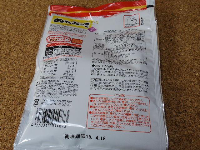 秋田いなふく米菓ぬれおかき02