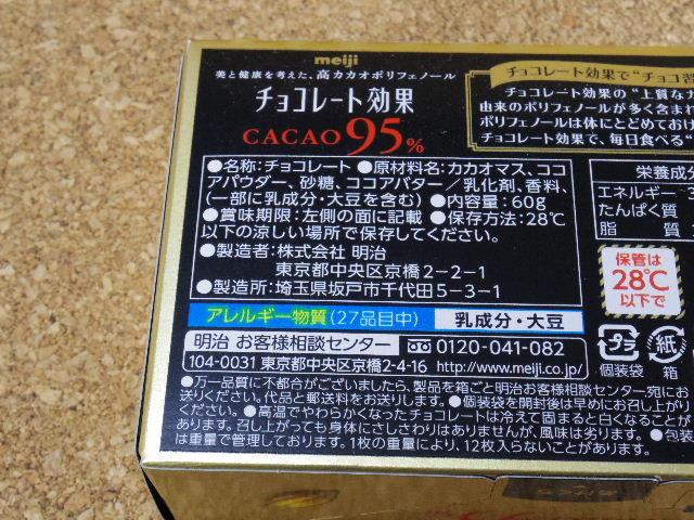 チョコレート効果カカオ956