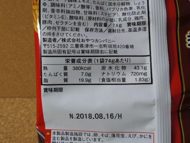 ベビースターラーメン担々麺味6