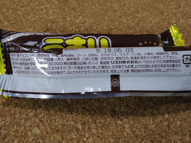 うまい棒チョコレート5