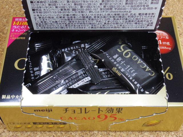 チョコレート効果カカオ953