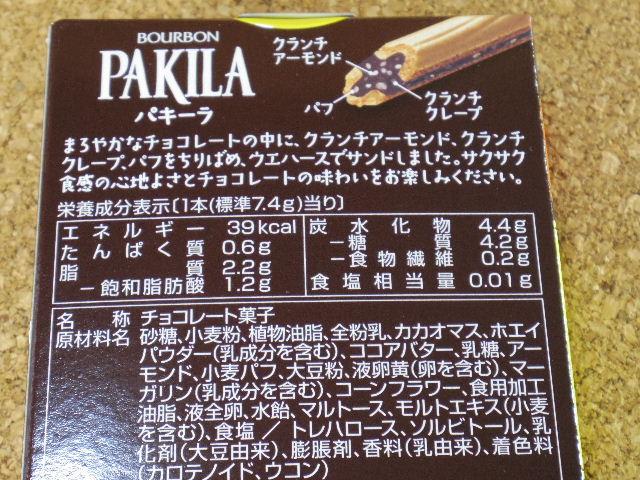 ブルボン パキーラ 成分表