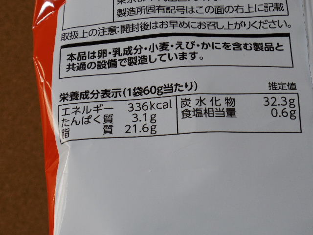 カルビーポテトチップスうすしお味6