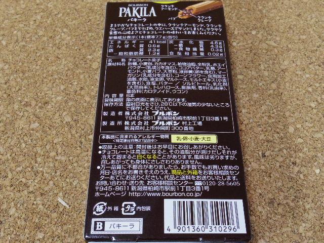 パキーラ2