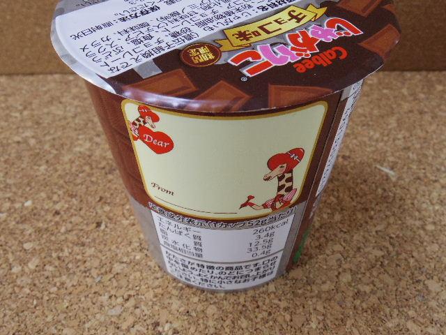 じゃがりこチョコ味4