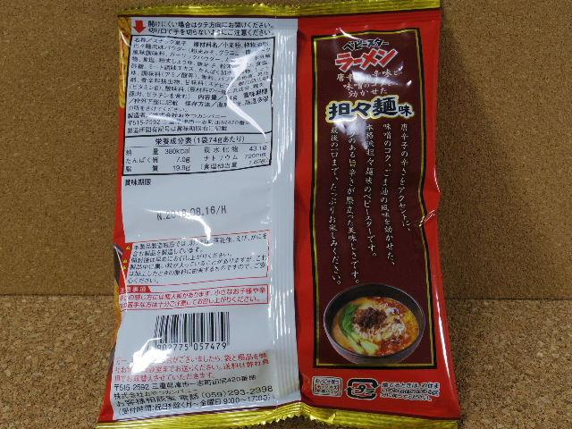 ベビースターラーメン担々麺味2
