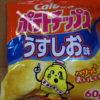 今回のおやつ:カルビーの「ポテトチップスうすしお味」を食べる!