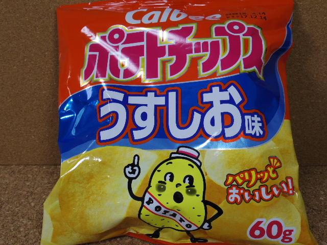 カルビーポテトチップスうすしお味1