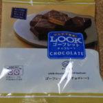 ローソンのお菓子:「ルック ゴーフレットチョコレート」を食べる!
