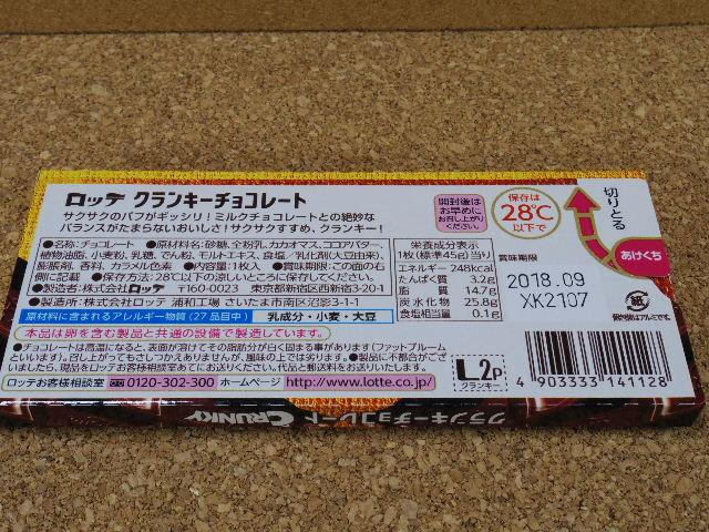 クランキーチョコレート2