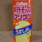 今回のおやつ:カルビーの「ポテトチップスクリスプ うすしお味」を食べる!
