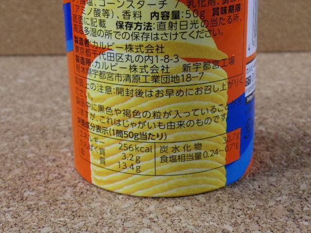 ポテトチップスクリスプうすしお味7