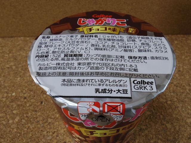 じゃがりこチョコ味2