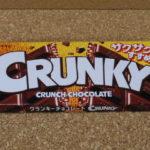 今回のおやつ:ロッテの「クランキーチョコレート」を食べる!