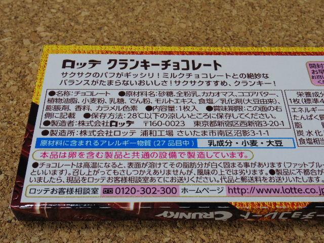 クランキーチョコレート6