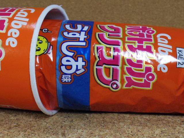 ポテトチップスクリスプうすしお味3