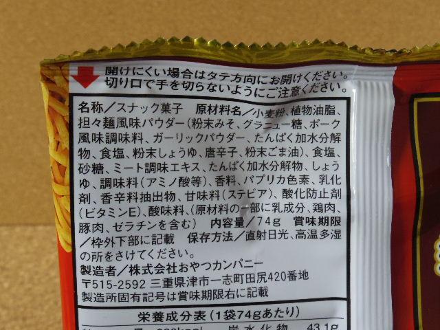 ベビースターラーメン担々麺味5