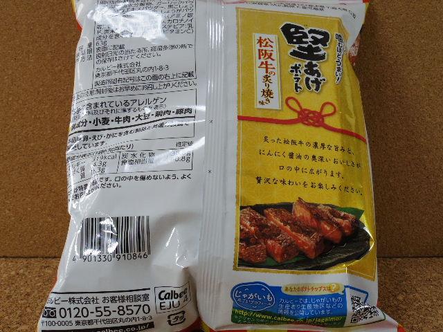 堅あげポテト松坂牛の炙り焼き2