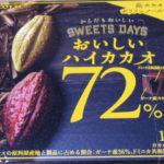 今回のおやつ:ロッテの「SWEETS DAYS おいしいハイカカオ72%」を食べる!