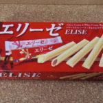 今回のおやつ:ブルボンの「エリーゼ」を食べる!