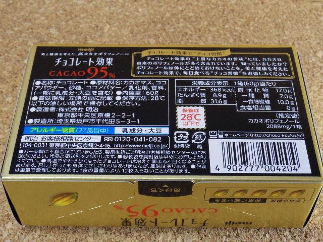 チョコレート効果カカオ952