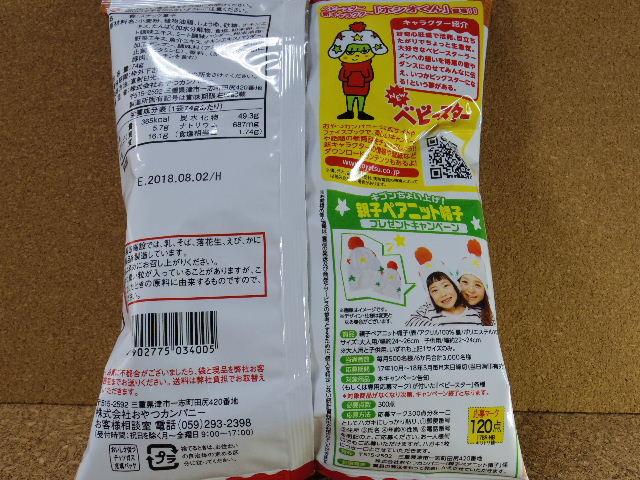 ドデカイ チキン味2