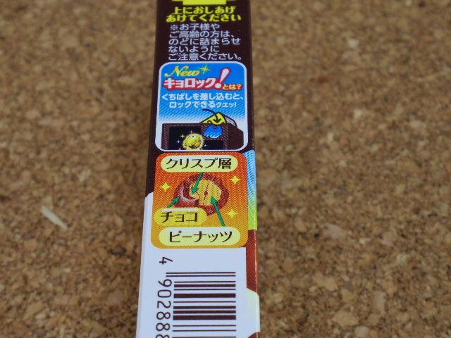 チョコボールピーナッツ3