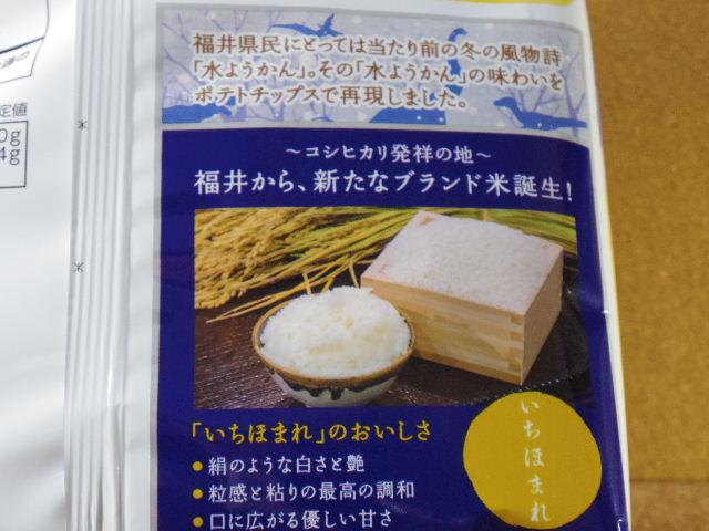 ポテトチップス水ようかん味3