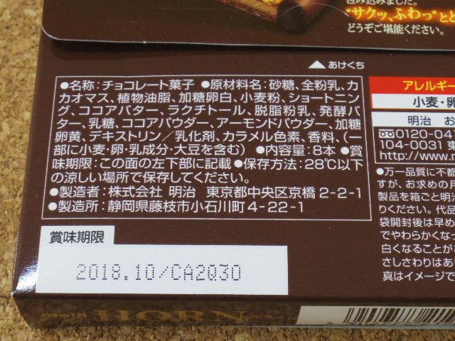 ホルンミルクショコラ6