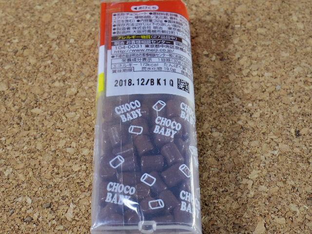 チョコベビー2