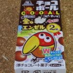 今回のおやつ:森永の「チョコボール ピーナッツ」を食べる!