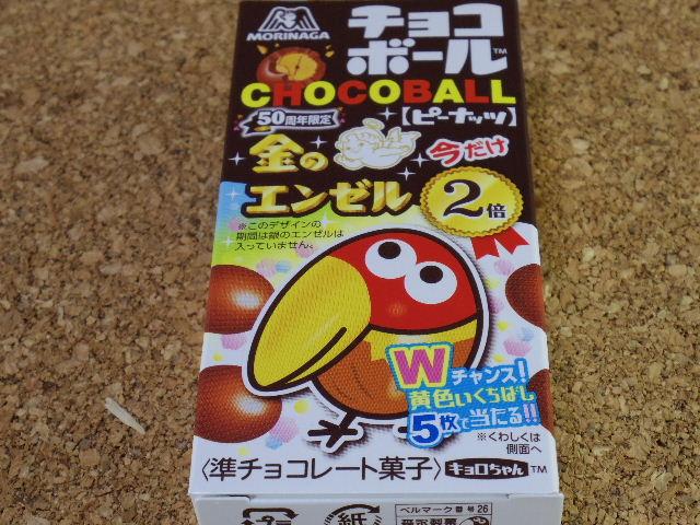 チョコボールピーナッツ1