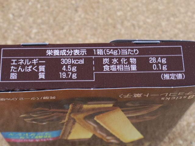 ホルンミルクショコラ7
