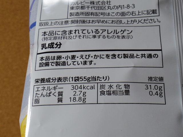ポテトチップス水ようかん味7