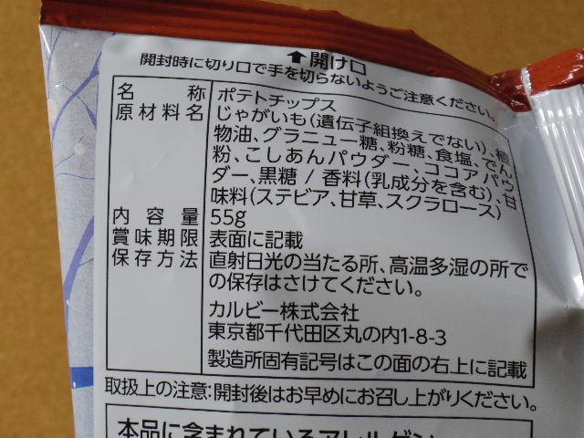 ポテトチップス水ようかん味6