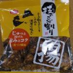 今回のおやつ:亀田製菓の「技のこだ割り 揚げ」