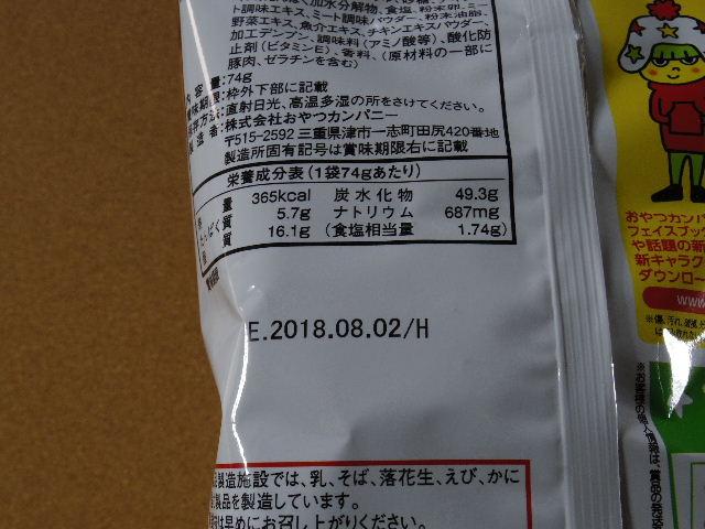 ドデカイ チキン味6