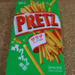 今回のおやつ:グリコの「プリッツ サラダ」を食べる!