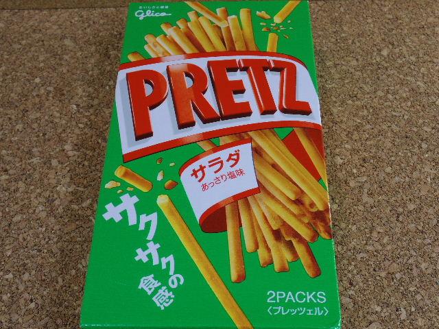 プリッツサラダ1