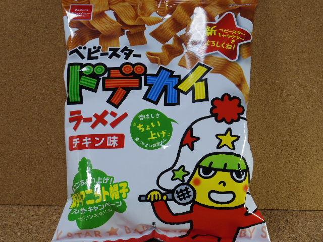 ドデカイ チキン味1