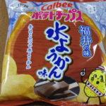 今回のおやつ:カルビー「ポテトチップス 福井の味 水ようかん味」を食べる!